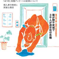 『KOKKO』第5号、吉川浩満さんの書評、連載開始!