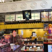 お土産物をそろえた「横浜博覧会」。横浜・中華街の土産をそろえたいのであれば、便利な店である。
