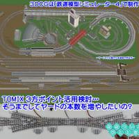 ◆鉄道模型、そうまでしてヤードの本数を増やしたいの?