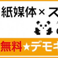 AR 無料デモキャンスタートしました!!!