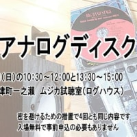 今日と明日は9月のイベント『ハイレゾとアナログディスク』
