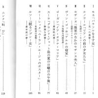 高階秀彌「続名画を見る眼」(岩波新書)読了
