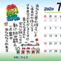 須永博士カレンダー7月の詩