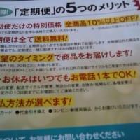 実録・自然派研究所500円の「和麹」で悩みは解消されるのか?⑤