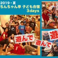 ちんちゃん亭セカンドスクール(子どもだけの合宿)2019夏の参加者募集!