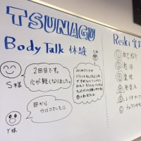 """TUNAGU""現代レイキ交流会&ボディートーク体験会を開催しました♪"
