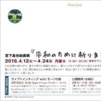 お知らせ:宮下昌也絵画展「平和のために祈ります」