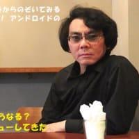 めくるめく知のフロンティア・学究達 =099= / 石黒 浩(07/10)
