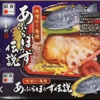 小田原ではメジャーな魚「オシツケ」|株式会社JSフードシステム