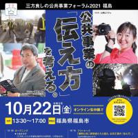 『三方良しの公共事業フォーラム2021福島』、本日開催です。