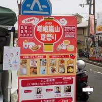 2020.8.8 《嵯峨嵐山夏祭り》
