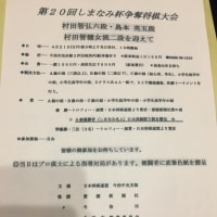 第20回しまなみ杯争奪将棋大会