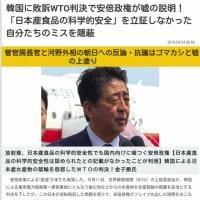 韓国に敗訴WTO判決で安倍政権が嘘の説明【放射能・日本産食品の科学的安全】を立証しなかった自分たちのミスを隠蔽!安全立証が無理だったが真実だろう!農作物…原発事故前の1000倍もの被曝を許している