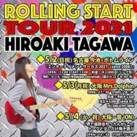 田川ヒロアキ「ROLLING START TOUR 2021」
