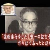 河野談話のずさんすぎる根拠 大嘘な旧日本軍による慰安婦の強制を認めたと誤解される河野談話は撤回すべき