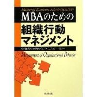 『MBAのための組織行動マネジメント』が出版されました