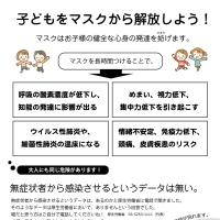 """「コロナワクチンは打たないで!」 """"反コロナワクチンポスター"""" の紹介"""