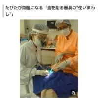 名誉毀損で訴えて良いレベルでは?タカ大丸の日本の歯科を貶める記事