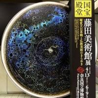 奈良国立博物館特別展 国宝の殿堂 藤田美術館展