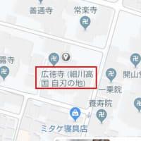 尼崎市・寺町「太閤記伝 高徳寺」