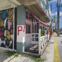 これはお薦め❗お得で美味しい沖縄そば屋❗・・・SUBA California(国場)