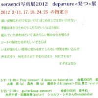 Departure -発つ- 展
