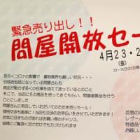明日から問屋セール!!