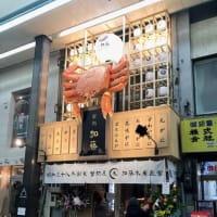 蟹鮨加藤 オープン
