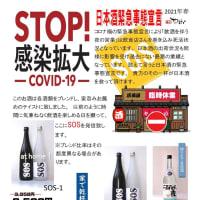 日本酒緊急事態宣言