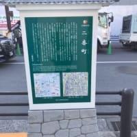 二番町の長井乙三郎