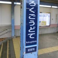 07/02: 駅名標ラリー 京急ツアー2019 #14: 六郷土手, 八丁畷, 鶴見市場 UP