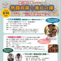 湊川神社イベント8月24日(土)