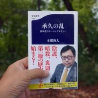 本郷和人「承久の乱 日本史のターニングポイント」(文春新書2019年刊)レビュー