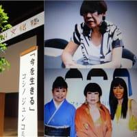 第23期九州文化塾