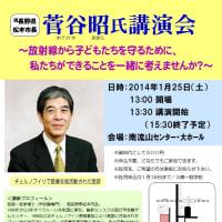 菅谷昭さんの講演会 1月25日(土) 南流山
