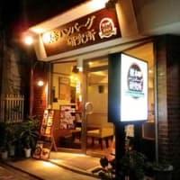 オリジナルハンバーグ365選 第428品目「北区の渋沢どん」