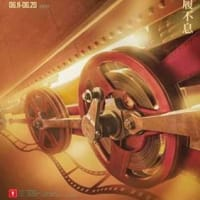 「成瀬巳喜男監督映画回顧展」上海で開催中~中国劇場進出する日本映画「ラブレター」再上映