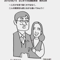 はじめての似顔絵教室サンプル(山里亮太、蒼井優)