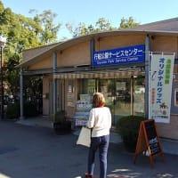江戸川区行船公園、自然動物園
