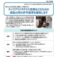 国交省:新型コロナウイルス感染症の影響に対応するための沿道飲食店等の路上利用に伴う道路占用の取扱いについて