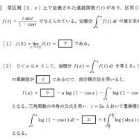微分積分~立命館・理系全学部・2019.2.2数学Ⅲ(1)