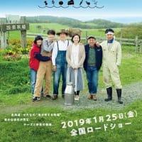 「そらのレストラン」、食と北海道シリーズ3作目!