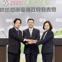 台湾総統選挙・予備選  民進党は現職と前首相が接戦 10~14日の世論調査で決定