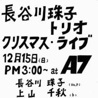 長谷川 珠子 トリオ クリスマス・ライブ