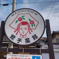 小松市で百名店選出餃子とソウルフードの塩焼きそばを食べる「餃子菜館 勝ちゃん」