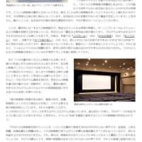 2012.11.【違いのわかる映画館】vol.26(最終回) 下高井戸シネマ