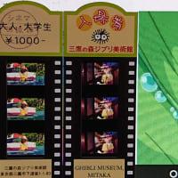 #0178 -'19. ジブリ美術館の映像展示室「土星座」でオリジナルの短編アニメーションが上映されてた入場券