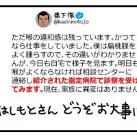 日本のコロナ禍を「さざ波」と呼んだ高橋洋一内閣参与は大阪府市の特別顧問は10年目。市民の税金を使って依頼した維新の橋下徹氏がコロナ禍の矮小化のため、高橋氏を擁護するのは当然だ。