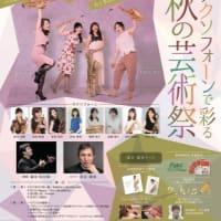 9/17)FM YAMATO「cookin'music」