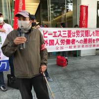 パキスタン人労働者アミンさんの労災隠しでピーエス三菱に抗議申し入れ行動